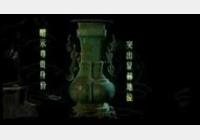 20041004国宝档案视频和笔记:龙耳虎足方壶的出土,雕饰