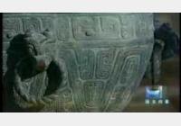 20041007国宝档案视频和笔记:虢季子白盘的故事,刘铭传