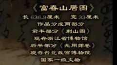 20041013国宝档案视频和笔记:富春山居图,价值,合围,评价,再现