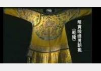 20041014国宝档案视频和笔记:朝袍,龙袍,十二章花纹,来源,样式