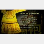 20041015国宝档案视频和笔记:朝袍,龙袍,马蹄袖,清乾隆皇帝朝袍