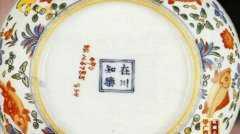 20100605收藏马未都视频和笔记:金鱼纹饰,