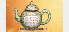 20100807收藏马未都视频和笔记:茶,嘉庆皇帝御用茶壶,饮茶诗,盖碗