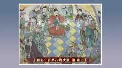 20110312收藏马未都视频和笔记:水浒,粉彩一百单八将大瓶,上河图