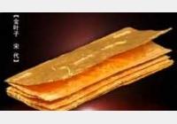 20110326收藏马未都视频和笔记:金器,金饼,金锭,金叶子,金额托