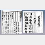 历史上关于柴窑的文字记载大全