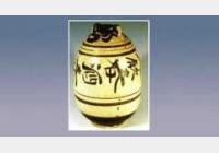 磁州窑褐彩诗文双系壶的图片,估价,成交价,尺寸,年代,特征