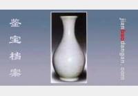 仿宋汝窑刻花鹅颈瓶的图片,尺寸,年代,特征,纹饰