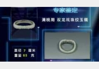 20110605一槌定音视频和笔记:玉镯,双耳瓶,钻戒,锡包壶,外销瓷