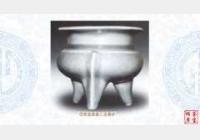 仿宋龙泉窑三足香炉的图片,尺寸,年代,特征,纹饰