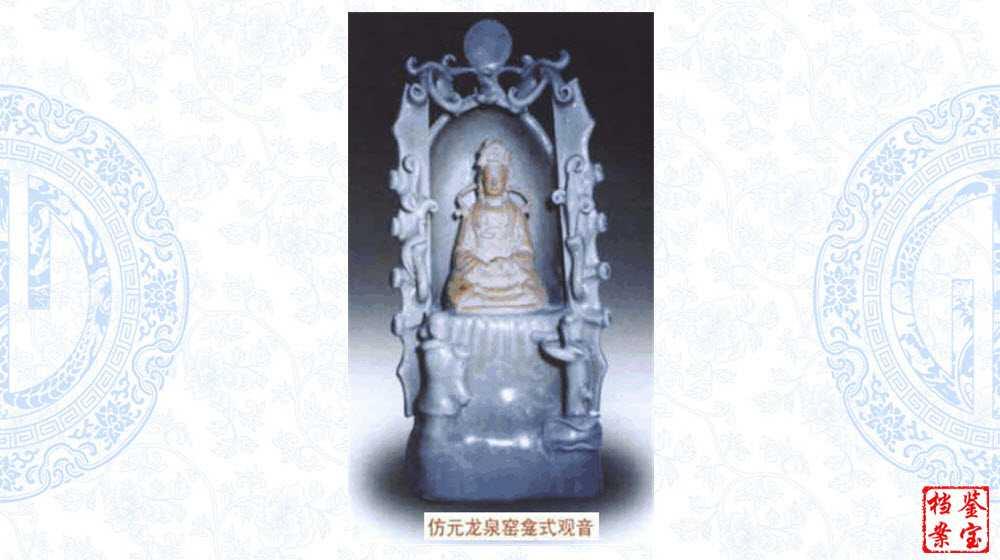 仿元龙泉窑龛式观音