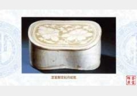 定窑剔花牡丹纹枕的图片,尺寸,年代,特征,纹饰
