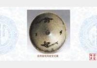 21万的吉州窑双凤纹笠式碗的图片,估价,成交价,年代,特征