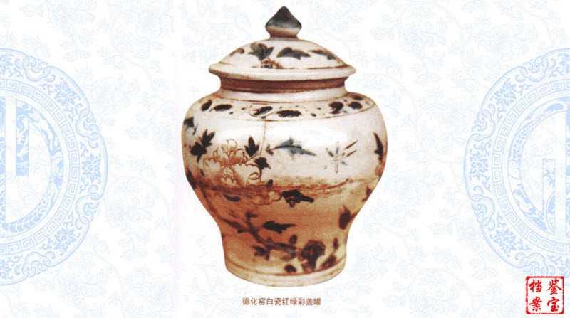 德化窑的历史,德化窑瓷器特点,德化窑瓷器器形特征