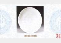3万的德化窑暗刻龙纹盘的图片,估价,成交价,年代,特征,尺寸