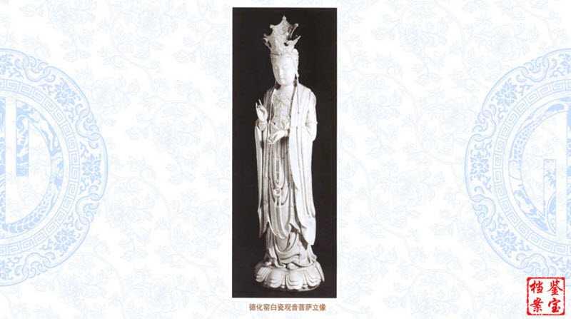 德化窑白瓷观音菩萨立像