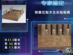 20111030一槌定音视频和笔记:根雕,碧玉杯,盖盒,双陆棋,渣斗