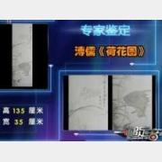20111112一槌定音视频和笔记:玉带板,溥儒,弥勒佛像,葫芦瓶,提盒