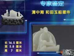 20111113一槌定音视频和笔记:和田玉船,方盒,插屏,莲子罐,王一亭