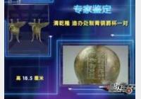 20111218一槌定音视频和笔记:青铜爵,竹根雕,龙纹盘,航空表,花觚