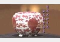 20081220天下收藏视频和笔记:康熙苹果尊,康熙水呈,康熙马蹄尊