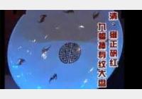 20090206天下收藏视频和笔记:雍正矾红大盘,民国小碗,花盆,挂瓶