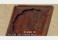 20110416收藏马未都视频和笔记:架类家具,黄花梨镜架,钟架,帽架