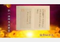 20100110华豫之门视频和笔记:弘一书法,玉带钩,董诰花卉,提梁壶