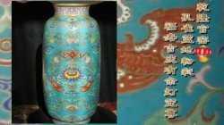 20090213天下收藏视频和笔记:乾隆官窑粉