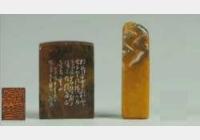 20130331一槌定音视频和笔记:寿山印章,红珊瑚侍女,宣德炉,青花罐