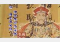 20090220天下收藏视频和笔记:御笔贺寿卷,象牙底座,斗彩水呈,花插