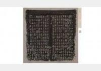 20041026国宝档案视频和笔记:大盂鼎(中),袁保恒,左宗棠,潘祖荫
