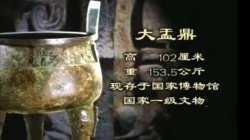 20041027国宝档案视频和笔记:大盂鼎(下),潘祖年,端方,潘达于