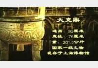 20041028国宝档案视频和笔记:大克鼎,铭文,潘祖荫,柯劭愍,馆藏