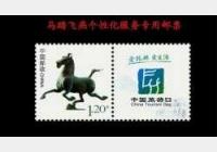 20041103国宝档案视频和笔记:铜奔马(4),马踏飞燕,造型含义