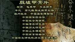 20041110国宝档案视频和笔记:殷墟甲骨片(下),罗振玉,明义士