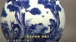 20110514收藏马未都视频和笔记:五禽,青花封侯尊,蛙型水盂,豇豆红