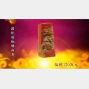 20100124华豫之门视频和笔记:冻地鸡血石,青铜簋,陆俨少,冯超然