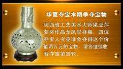 20121006华夏夺宝视频和笔记:海兽葡萄镜,