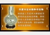 20121006华夏夺宝视频和笔记:海兽葡萄镜,翠色碗,绿红宝石,梅瓶