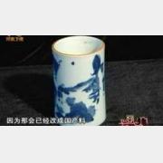 20100131华豫之门视频和笔记:圣父圣母,甜白釉,蒲华,陆抑非,青花