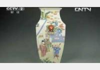 20130602一槌定音视频和笔记:清粉彩方瓶,香筒,陈师曾,吴光宇