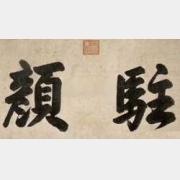 20130623一槌定音视频和笔记:康熙楷书,青花盘,玉如意,沉香木观音