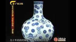 20110910收藏马未都视频和笔记:天球瓶,宋印花盏,元雷公像,玄武像