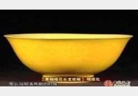 20111022收藏马未都视频和笔记:黄釉碗,宋紫定长颈瓶,斗笠碗,提盒