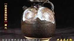 20111112收藏马未都视频和笔记:唐黑釉执壶,绞胎釉瓷枕,虎皮釉碗