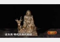 20120302寻宝视频和笔记:走进上杭(上),田黄,釉瓶,双耳瓶,齐白石