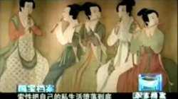 20041117国宝档案视频和笔记:韩熙载夜宴图(三),李煜,韩熙载