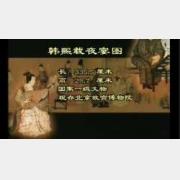 20041118国宝档案视频和笔记:韩熙载夜宴图(四),张大千,周恩来