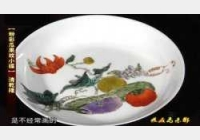 20111126收藏马未都视频和笔记:粉彩瓜果纹小碟,铜胎珐琅四方火锅